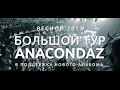 Anacondaz X