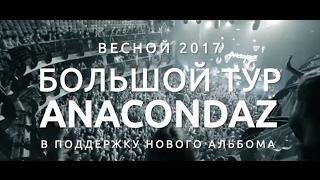 Anacondaz On Tour — 2017