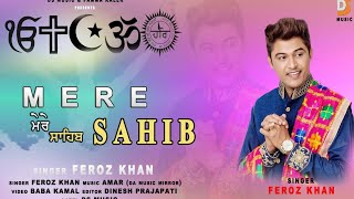 Mere Sahib ( HD Video ) Feroz Khan | New Devotional Songs 2019 | DS Music