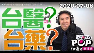 Baixar 2020-07-06【POP撞新聞】黃暐瀚談「台醫?台藥?」
