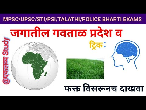 जागतिक गवताळ प्रदेश ट्रिक:Mpsc/upsc/sti/psi/talathi bharati 2018/police bharati tricks by Eklvya