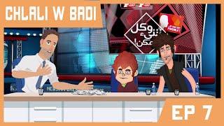 كرتون شلالي و بادي 2020 نكت | الحلقة السابعة - و كل شيئ ممكن - Badi et Chlali |