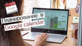 Планирование в Google calendar // Как составить расписание недели и навести порядок в жизни