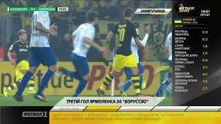 Ярмоленко забил третий гол за Боруссию