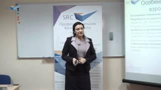 Особенности обучения взрослых людей - Ирина Ткачева