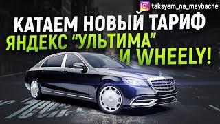 Vip, Luxe такси! Новый тариф Яндекс ,,Ультима