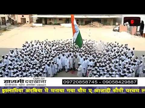 Sare Jahan Se Acha Hindu Sita Hamara. song