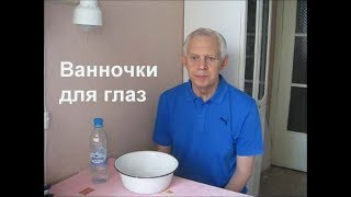 ванночки для глаз Alexander Zakurdaev