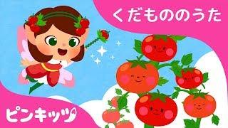 あかい トマト | くだもののうた | ピンキッツ童謡