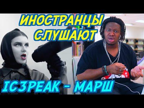 ИНОСТРАНЦЫ В ШОКЕ: IC3PEAK - МАРШ Иностранцы слушают русскую музыку.