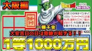 【ドラゴンボールスクラッチ】ピッコロで1000万円。大阪編