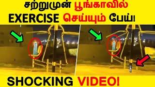 சற்றுமுன் பூங்காவில் EXERCISE செய்யும் பேய்! SHOCKING VIDEO! Tamil News | Latest News | Viral