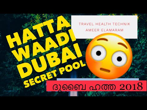 DUBAI HATTA WADI POOL | FISH PEDICURE POOL |2018|