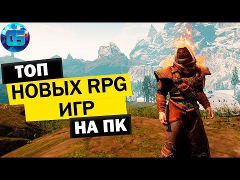 Топ Новых RPG Игр на ПК | Самые свежие ролевые игры на PC