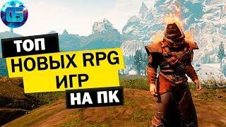 топ Новых RPG Игр на ПК 2019 года  Самые свежие ролевые игры на PC