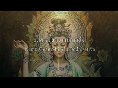 บทสวดบูชาเจ้าแม่กวนอิม (Namo Guan Shi Yin Bodhisattva)
