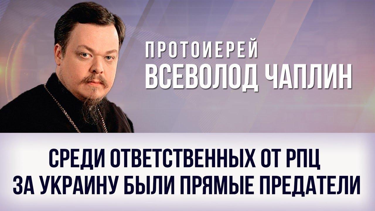 Всеволод Чаплин: Среди ответственных от РПЦ за Украину были прямые предатели