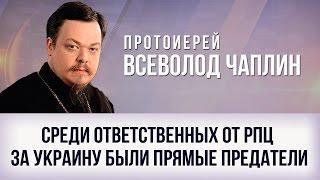 Среди ответственных от РПЦ за Украину были прямые предатели  Всеволод Чаплин