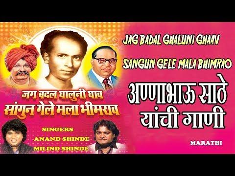भीम गीत - आनंद शिंदे, मिलिंद शिंदे || JAG BADAL GHALUNI GHAAV - BHEEM GEET || JAI BHEEM