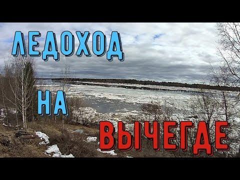 ЛЕДОХОД НА ВЫЧЕГДЕ/АРХАНГЕЛЬСКАЯ ОБЛАСТЬ/2019 ГОД