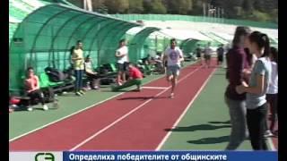 Определиха победителите от общинските ученически игри по лека атлетика.