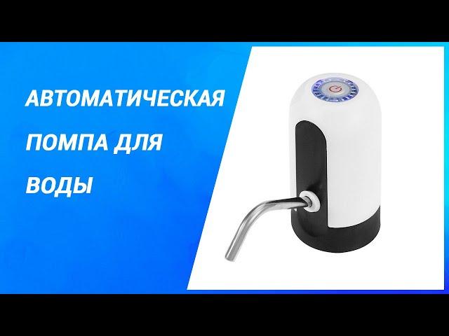 Автоматическая помпа для воды USB Supretto
