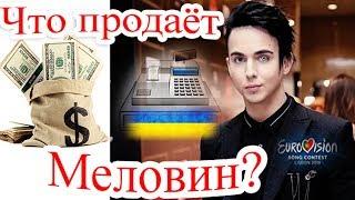 """Что продаёт Меловин? """"Евровидение-2018"""""""