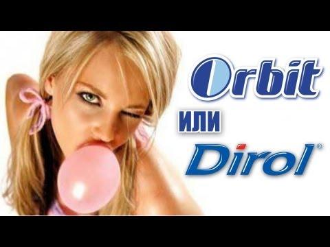Орбит или Дирол? Сравнение [Orbit Vs. Dirol]
