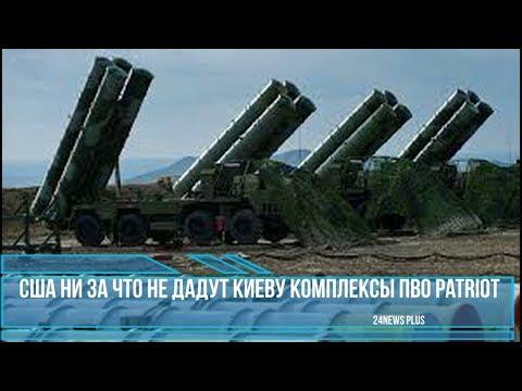 США ни за что не дадут Киеву комплексы ПВО Patriot