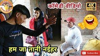 #20 comedy video || हम जा तानी नईहर || priti raj Avinash nishu