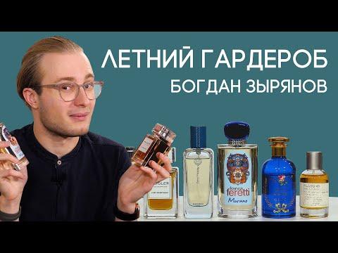 Какие ароматы носят сами парфюмерные критики и эксперты? Мужские ароматы на лето от Богдана Зырянова
