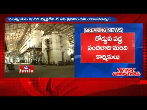 Muthyampet Sugar Factory Management Announced Layoff|Nizam Deccan Sugars Closed in Telangana|HMTV
