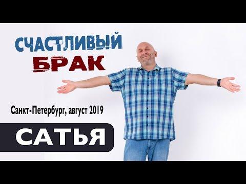 Сатья • Необходимые ингредиенты счастливого брака. Санкт-Петербург,август 2019