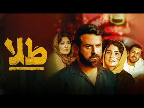 Film Tala - Full Movie | فیلم سینمایی طلا - کامل