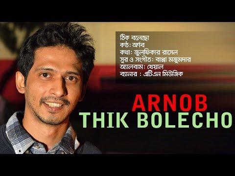 Thik Bolechho   ঠিক বলেছো   Arnob   Bappa Mazumder   Zulfiqer Russell   Kheyal