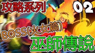 【ShotTea】巫師傳說攻略!BOSS(火焰女皇篇)- 「Wizard of Legend」