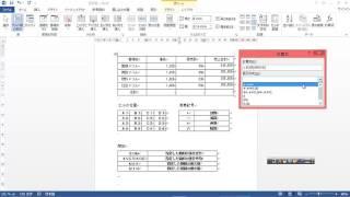 表内の計算式設定 :【はじめてのWord無料講座32】初心者の方もわかりやすい初級編!MOS試験対策にも!