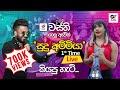 Sudu Ammiya (සුදු අම්මියා) Live - Wasthi | 1st Time
