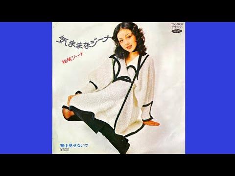 松尾ジーナ 背中見せないで(1971年)