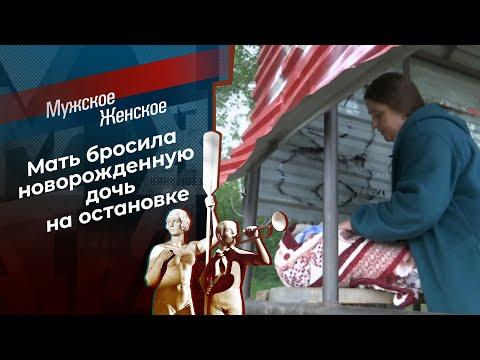 Жизнь без остановки. Мужское / Женское. Выпуск от 27.08.2020