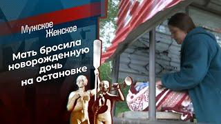 Жизнь без остановки. Мужское Женское. Выпуск от 27.08.2020