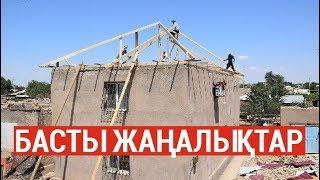 Басты жаңалықтар. 07.08.2019 күнгі шығарылым / Новости Казахстана