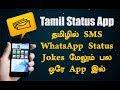 SMS and WhatsApp Status in Tamil | தமிழில் Jokes, Wishes மேலும் பல குரும்தகவல்கள்