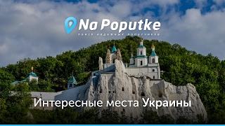 Достопримечательности Украины. Попутчики из Минска на Украину.(, 2017-02-13T22:27:26.000Z)