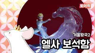 [DISNEY] 겨울왕국2 엘사 & 노크 쥬얼리 보석함  : Frozen 2 Jewelry Box