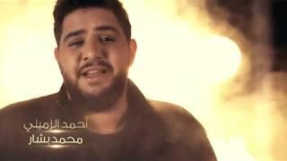 Ahmad Al-Zmaili & Mohammad Bashar - Tah Rah  أحمد الزميلي ومحمد بشار - طاح راح أغنية جزائرية
