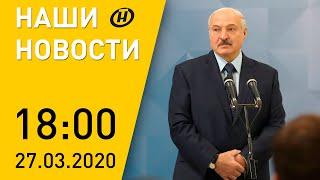 Наши новости ОНТ: Визит Лукашенко на «Белгипс»; выплаты ветеранам; онлайн-спектакль в Купаловском