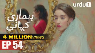 Hamari Kahani | Turkish Drama Bizim Hikaye in Urdu Dubbing | Ep 54 | Urdu1 TV | 04 March 2020