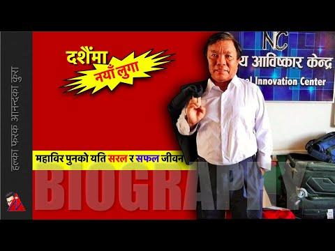 Mahabir Pun: दशैंमा नयाँ लुगा पाएर यसरी नाचे, ४५ बर्ष पछि दशैंमा नयाँ लुगा- Biography Of Mahabir Pun
