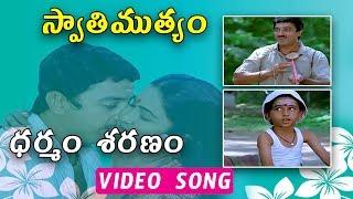 Dharmam Saranam Video Song | Swati Mutyam Movie Songs | Kamal Haasan | Raadhika | Ilaiyaraaja